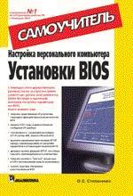 Настройка персонального компьютера. Установки BIOS. Самоучитель