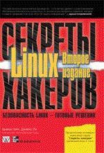 Секреты хакеров. Безопасность Linux — готовые решения