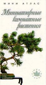 Мини-атлас. Миниатюрные комнатные растения
