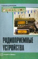 Радиоприемные устройства: Учебник для вузов