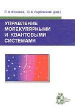 Управление молекуляными и квантовыми системами