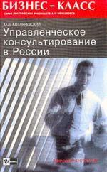 Управленческое консультирование в России