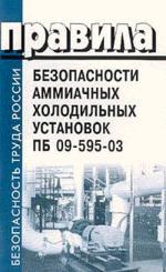 Правила безопасности аммиачных холодильных установок. ПБ 09-595-03