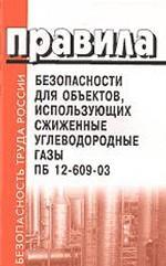 Правила безопасности для объектов, использующих сжиженные углеводородные газы. ПБ 12-609-03