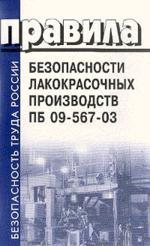 Правила безопасности лакокрасочных производств. ПБ 09-567-03