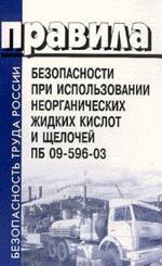Правила безопасности при использовании неорганических жидких кислот и щелочей. ПБ 09-596-03