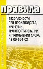 Правила безопасности при производстве, хранении, транспортировании и применении хлора. ПБ 09-594-03