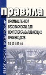 Правила промышленной безопасности для нефтеперерабатывающих производств. ПБ 09-563-03