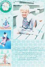 Модная одежда и аксессуары для детей
