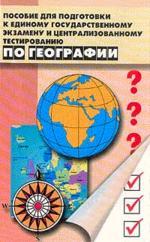 Пособие для подготовки к единому государственному экзамену и централизованному тестированию по географии