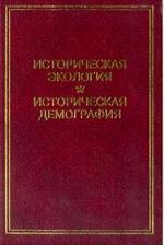 Историческая экология и историческая демография. Сборник научных статей