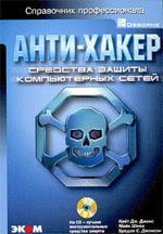 Анти-хакер: Средства защиты компьютерных сетей