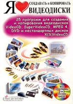 Я люблю создавать и копировать видеодиски: 25 программ для создания и копирования видеодисков VideoC