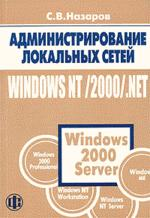 Администрирование локальных сетей Windows NT/2000/ .NET
