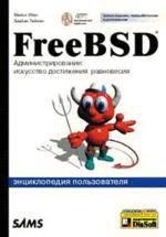 Free BSD. Энциклопедия пользователя. 3-е издание