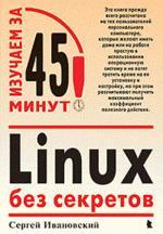 Linux без секретов