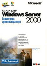 Microsoft Windows 2000 Server: Справочник администратора