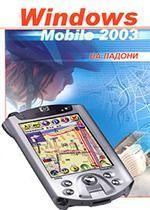 Windows Mobile 2003 на ладони. Руководство пользователя