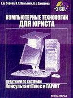 Компьютерные технологии для юриста. Практикум по системам КонсультантПлюс и ГАРАНТ (+2 CD)