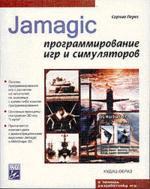 Jamagic: программирование игр и симуляторов