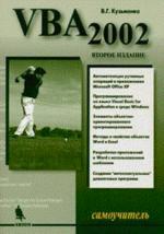 VBA 2002: Самоучитель