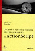 Объектно-ориентированное программирование на ActionScript