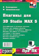 Скачать Плагины для 3D Studio Mах 5 бесплатно В. Бондаренко,М. Двораковская