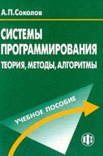 Системы программирования: теория, методы, алгоритмы
