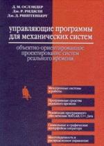 Управляющие программы для механических систем: Объектно-ориентированное проектирование систем реальн