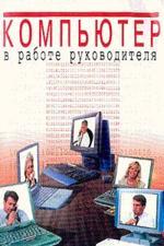 Компьютер в работе руководителя