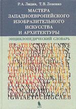 Мастера западноевропейского изобразительного искусства и архитектуры. Энциклопедический словарь