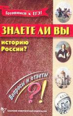 Знаете ли вы историю России? Вопросы и ответы