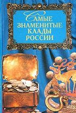 Самые знаменитые клады России