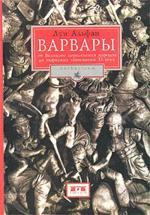 Варвары. От Великого переселения народов до тюркских завоеваний ХI века
