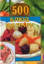 500 блюд на пару