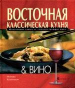 Восточная классическая кухня & Вино