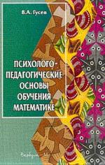 Психолого-педагогические основы обучения математике