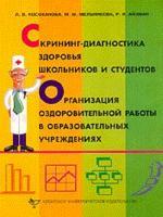 Скрининг-диагностика здоровья школьников и студентов. Организация оздоровительной работы в образоват
