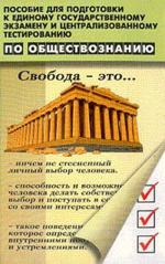 Пособие для подготовки к единому государственному экзамену и централизованному тестированию по обществознанию