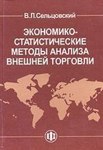 Экономико-статистические методы анализа внешней торговли