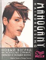 Mahogany Hairdressing: Новый взгляд на искусство стрижки, окраски и укладки волос