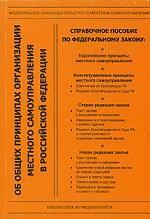 Об общих принципах организации местного самоуправления в Российской Федекрации: Справочное пособие по Федеральному закону