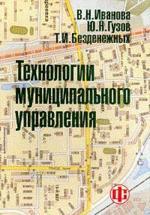 Технологии муниципального управления