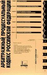 Арбитражно-процессуальный кодекс РФ: Справочно-информационное издание