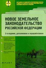 Земельное законодательство Российской Федерации: сборник нормативных актов