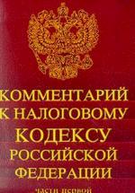Комментарий к Налоговому кодексу РФ. Часть 1