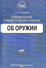 """Постатейный комментарий к ФЗ """"Об оружии"""""""