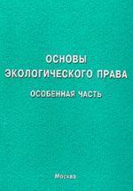 Основы экологического права. Особенная часть