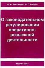 О законодательном регулировании оперативно-розыскной деятельности. Научный доклад