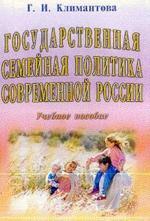 Государственная семейная политика современной России